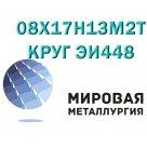 Круг 08Х17Н13М2Т, ЭИ448 сталь коррозионно-стойкая аустенитного класса ГОСТ 5632-72, ГОСТ 5949-75 в Красноярске
