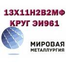 Круг 13Х11Н2В2МФ, ЭИ961, ВНС-33 сталь нержавеющая мартенситного класса ГОСТ 5632-72, ГОСТ 5949-75 в России