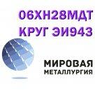 Круг 06ХН28МДТ, ЭИ943 сплав коррозионностойкий жаропрочный ГОСТ 5632-72, ГОСТ 5949-75 в Тюмени