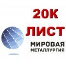 Лист 20К сталь котельная, конструкционная качественная ГОСТ 5520-79, ТУ 14-1-3922-84, ТУ 14-1-4088-86 в Омске
