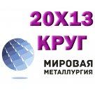 Круг 20Х13, ЭЖ2 сталь хромистая коррозионностойкая, мартенситного класса ГОСТ 5949-75, ГОСТ 5632-72 в Екатеринбурге