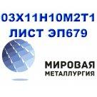Лист 03Х11Н10М2Т1, ЭП679 сталь высокопрочная коррозионностойкая мартенситно-стареющая в Екатеринбурге