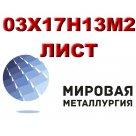Лист 03Х17Н13М2 сталь хромоникельмолибденовая коррозионностойкая в Красноярске