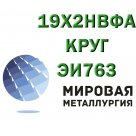 Круг 19Х2НВФА, ЭИ763 сталь конструкционная сложнолегированная в Казани
