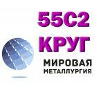 Круг 55С2 Сталь рессорно-пружинная легированная ГОСТ 14959-79, ГОСТ 2590-2006 в Казани