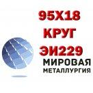 Круг 95Х18, ЭИ229 сталь хромистая коррозионностойкая мартенситного класса ГОСТ 5632-72, ГОСТ 5949-75 в Санкт-Петербурге
