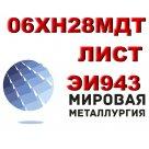 Лист 06ХН28МДТ, ЭИ943 сплав коррозионностойкий жаропрочный ГОСТ 5582-75, ГОСТ 7350-77, ГОСТ 5632-72 в Красноярске