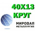 Круг 40Х13, ЭЖ4 сталь хромистая коррозионностойкая мартенситного класса ГОСТ 5949-75, ГОСТ 5632-72