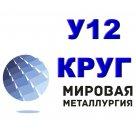 Круг У12 сталь инструментальная углеродистая ГОСТ 1435-99, ГОСТ 5210-95 в Казани