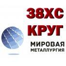 Круг 38ХС сталь конструкционная качественная ГОСТ 4543-71, ГОСТ 7417-75, ГОСТ 2590-2006, ГОСТ 1133-71 в Омске