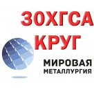 Круг 30ХГСА сталь конструкционная высококачественная хромокремнемарганцовая ГОСТ 4543-71 в Новосибирске