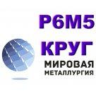 Круг Р6М5 сталь быстрорежущая ГОСТ 7417-75, ГОСТ 2590-2006, ГОСТ 19265-73 в Пензе