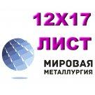 Лист 12Х17 сталь коррозионностойкая ферритного класса ГОСТ 5632-72, ГОСТ 5582-75, ГОСТ 7350-77 в Красноярске