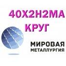 Круг 40Х2Н2МА сталь конструкционная высококачественная хромоникельмолибденовая ГОСТ 4543-71 в Новосибирске