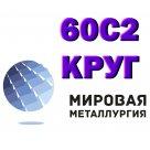 Круг 60С2 сталь пружинная легированная качественная ГОСТ 14959-79, ГОСТ 7417-75, ГОСТ 2590-2006 в Санкт-Петербурге