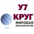 Круг У7 сталь инструментальная углеродистая ГОСТ 7417-75, ГОСТ 2590-2006, ГОСТ 1133-71 в Москве