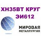 Круг ХН35ВТ, ЭИ612 сплав жаропрочный на железной основе ГОСТ 5632-72, ТУ 14-1-1665-76, ТУ 14-1-272-72 в России
