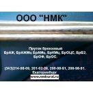 Пруток бронзовый БрАЖМц 10-3-1.5, ГОСТ 1628-78 в Екатеринбурге