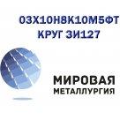 Круг 03Х10Н8К10М5ФТ, ЗИ127 сталь коррозионностойкая мартенситно-стареющая