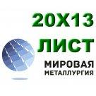 Лист 20Х13, ЭЖ2 сталь хромистая коррозионностойкая мартенситного класса ГОСТ 5582-75, ГОСТ 7350-77, ГОСТ 5632-72 в Красноярске