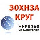 Круг 30ХН3А сталь конструкционная высококачественная хромоникелевая ГОСТ 4543-71 в Ижевске