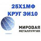 Круг 25Х1МФ, ЭИ10 сталь конструкционная теплоустойчивая перлиного класса ГОСТ 20072-74 в России