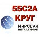 Круг 55С2А сталь пружинная легированная высококачественная ГОСТ 14959-79 в Казани