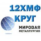 Круг 12ХМФ сталь конструкционная жаростойкая перлиного класса ГОСТ 20072-74, ГОСТ 2590-2006 в Москве