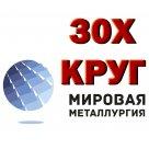 Круг 30Х сталь конструкционная качественная хромистая ГОСТ 1051-73, ГОСТ 2590-2006, ГОСТ 4543-71 в Казани