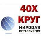 Круг 40Х сталь конструкционная хромистая ГОСТ 4543-71, ГОСТ 1051-73, ГОСТ 7417-75, ГОСТ 2590-2006