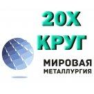 Круг 20Х сталь качественная конструкционная хромистая ГОСТ 4543-71, ГОСТ 7417-75, ГОСТ 2590-2006 в Новосибирске