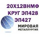 Круг 20Х12ВНМФ, ЭП428, ЭП427 сталь жаропрочная мартенситного класса ГОСТ 5632-72, ГОСТ 5949-75 в России