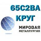Круг 65С2ВА сталь пружинная легированная высококачественная ГОСТ 14959-79 в Казани