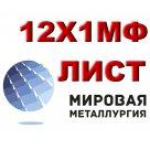 Лист 12Х1МФ, 12ХМФ сталь конструкционная теплоустойчивая перлиного класса ГОСТ 5520-79 в Омске