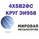 Круг 4Х5В2ФС, ЭИ958 сталь инструментальная штамповая легированная ГОСТ 5950-2000 в Казани