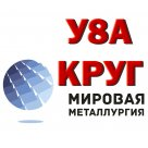 Круг У8А сталь инструментальная углеродистая ГОСТ 1435-99, ГОСТ 5210-95 в России