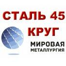 Круг сталь 45 конструкционная углеродистая качественная ГОСТ 7417-75, ГОСТ 2590-2006 в России