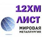 Лист 12ХМ сталь конструкционная теплостойкая ГОСТ 5520-79, ГОСТ 19903-74, ГОСТ 19903-90 в Москве