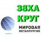 Круг 38ХА сталь конструкционная высококачественная хромистая ГОСТ 4543-71 в России