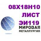 Лист 08Х18Н10, ЭИ119 сталь коррозионностойкая аустенитного класса ГОСТ 5582-75, ГОСТ 7350-77, ГОСТ 5632-72 в Красноярске
