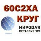 Круг 60С2ХА сталь конструкционная рессорно-пружинная высококачественная ГОСТ 14959-79 в Казани