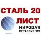 Лист Ст20 г/к Стконструкционная углеродистая качественная ГОСТ 1577-93, ГОСТ 19903-90 в Челябинске