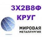 Круг 3Х2В8Ф сталь инструментальная штамповая ТУ 14-19-31-87, ТУ 14-1-5243-93 в Омске