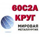 Круг 60С2А сталь рессорно-пружинная легированная высококачественная ГОСТ 14959-79 в Челябинске