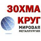 Круг 30ХМА сталь конструкционная высококачественная ГОСТ 4543-71, ГОСТ 1133-71, ГОСТ 2590-2006 в России