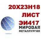 Лист 20Х23Н18, ЭИ417 сталь жаростойкая и жаропрочная аустенитного класса ГОСТ 5632-72 в Челябинске