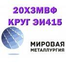 Круг 20Х3МВФ, ЭИ415 сталь теплоустойчивая цементируемая перлитного класса ГОСТ 20072-74 в Екатеринбурге