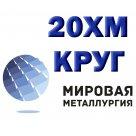 Круг 20ХМ сталь конструкционная качественная хромомолибденовая ГОСТ 4543-71, ТУ 14-1-5228-93 в России