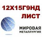 Лист 12Х15Г9НД, AISI 201 сталь коррозионно-стойкая обыкновенная аустенитного класса в Нижнем Новгороде