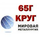 Круг 65Г сталь конструкционная пружинная ГОСТ 7417-75, ГОСТ 2590-2006, ГОСТ 1133-71, ГОСТ 14959-79 в Москве